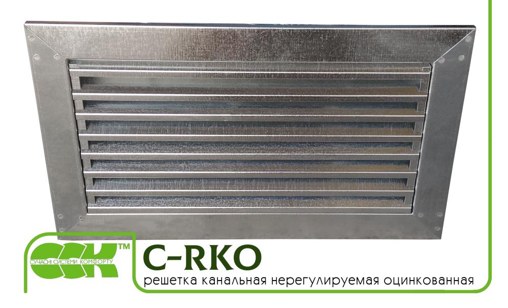 C-RKO-60-30 нерегулируемая решетка для прямоугольных каналов