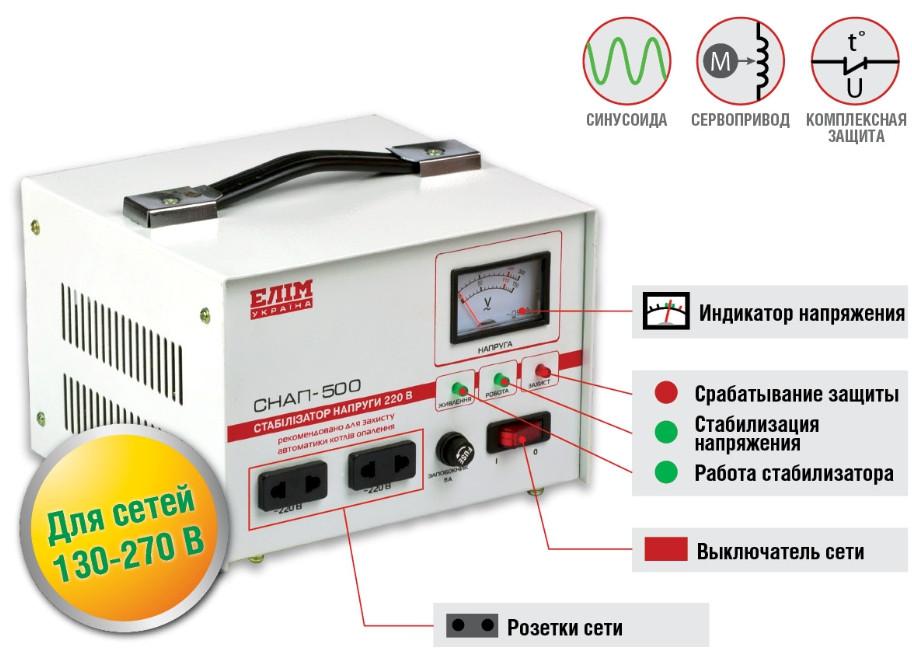 Купить Стабилизатор напряжения сервоприводный СНАП-500 Элим Украина