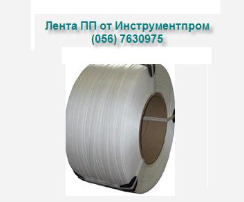 Лента ПП полипропиленовая для упаковки товаров