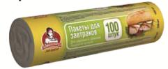 Пакеты для завтрака TM Помощница 100шт, 17см х 24см