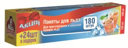 Пакеты для льда TM Помощница 180+24 шт, bох,16,5см х28см