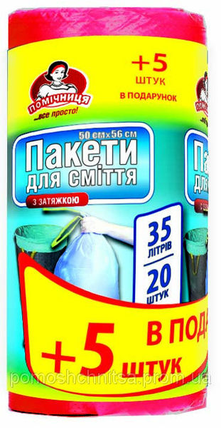 Пакеты для мусора с затяжками TM Помощница 35л 20+5шт.