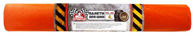 Пакеты для шин (колес) 4 шт. TM Помощница