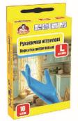 Перчатки нитриловые TM Помощница 10шт, размер 8 (L)