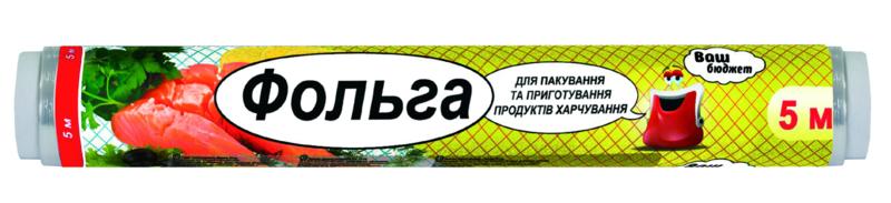 Купить Фольга алюминиевая пищевая ТМ Ваш Бюджет 29см х 5м в рулоне, 9мкм