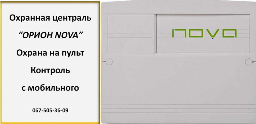 """Охранная централь """"ОРИОН NOVA"""""""