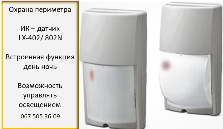 ИК – датчик LX-402/ 802N