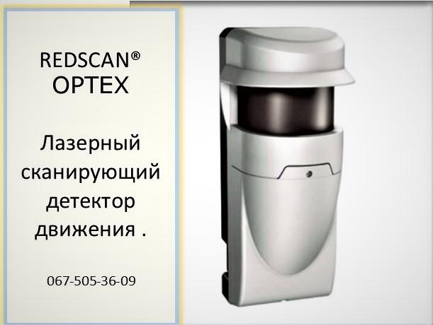 Лазерный детектор движения  OPTEX REDSCAN®