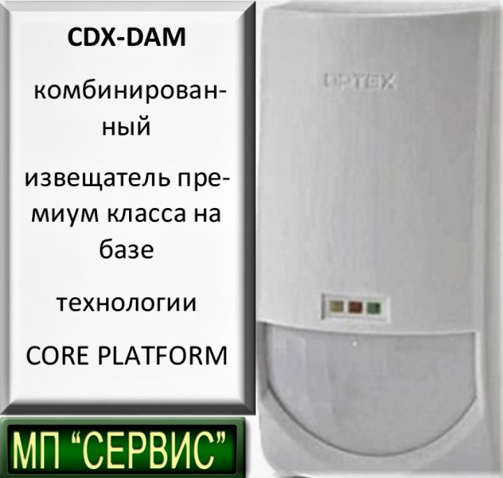 CDX-DAM –извещатель премиум класса ПИК+СВЧ