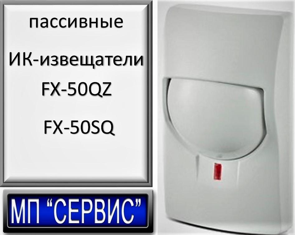 ИК-извещатели FX-50QZ/ FX-50SQ