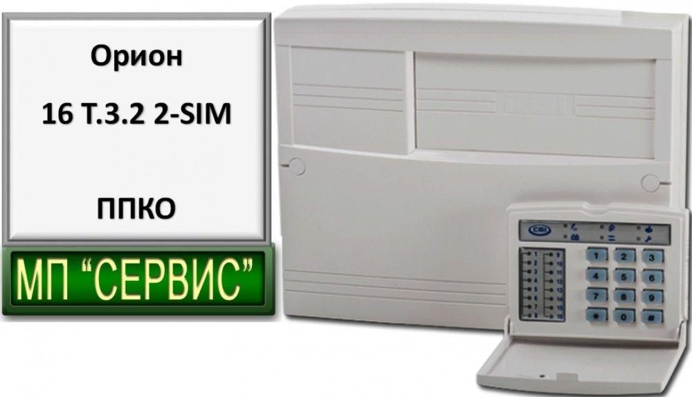 """Орион-16Т.3.2 """" 2-Sim ППКО"""