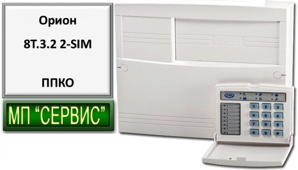 Орион-8Т.3.2 2-SIM ППКО