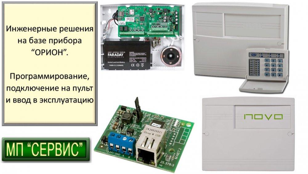 """Инженерные решения на базе прибора """"ОРИОН""""."""