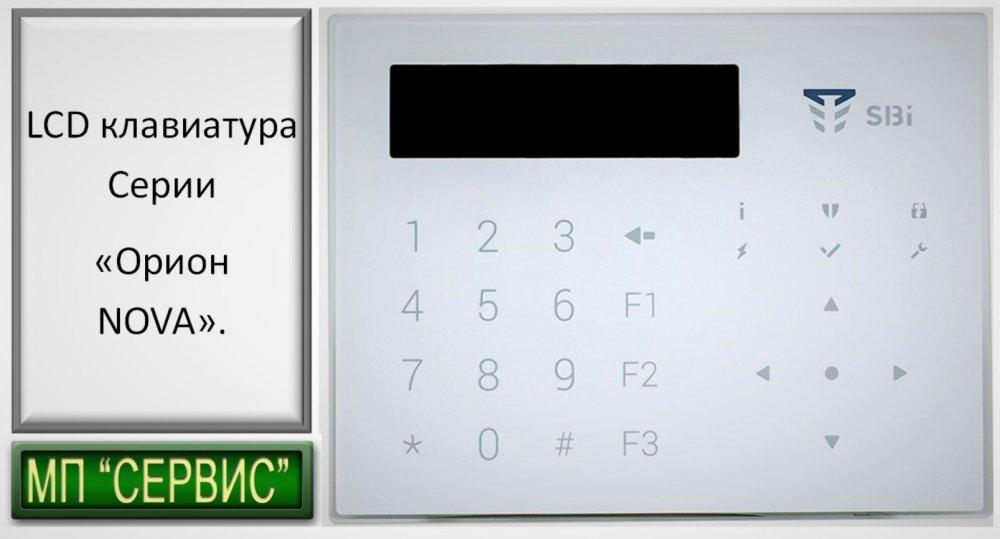 Клавиатура LCD «Орион NOVA».