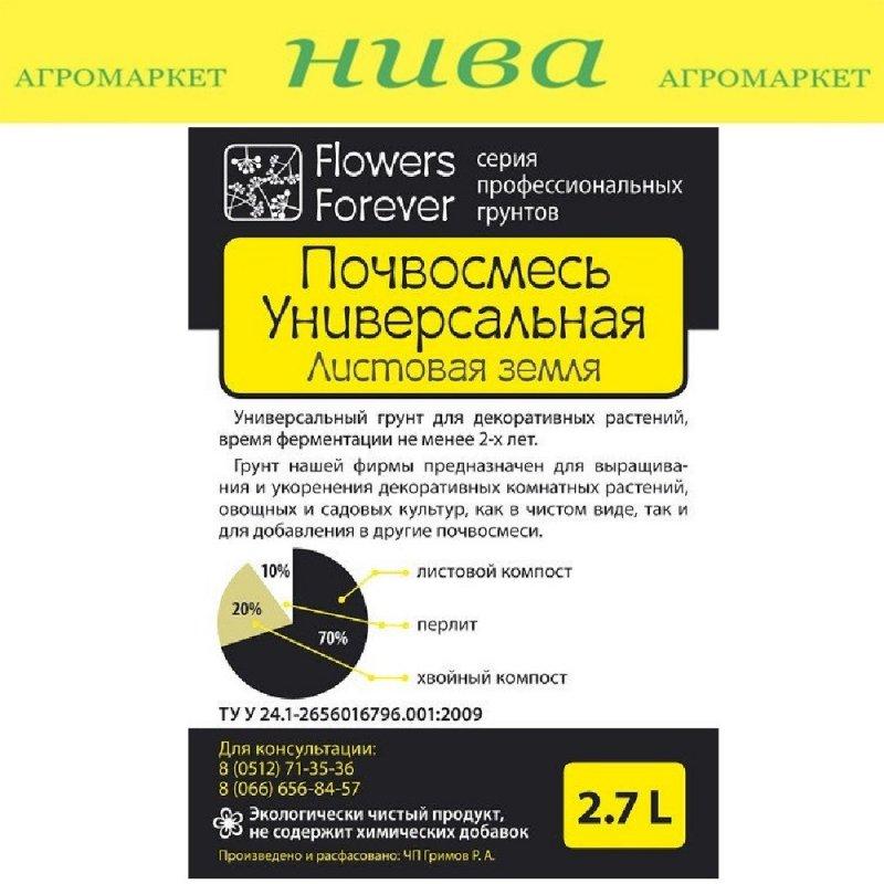 Купить Листова земля універсальна грунтосуміш Flowers Forever 2,7 л