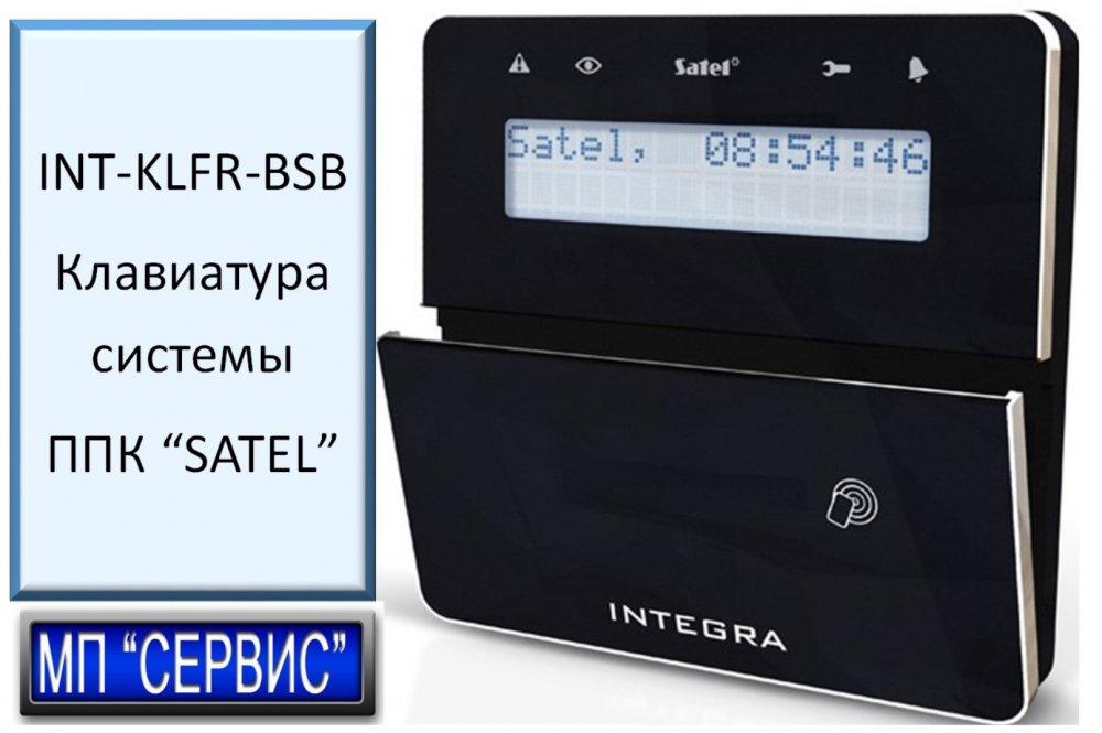 Охрана сигнализация INTEGRA  INT-KLFR-BSB клавиатура