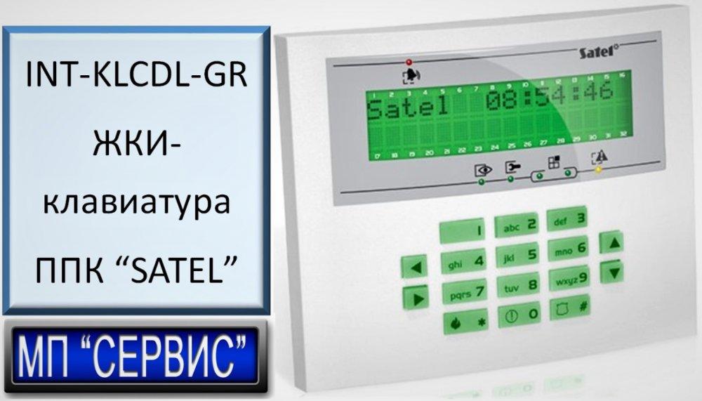 "INT-KLCDL-GR ЖКИ-клавиатура. ""SATEL"" INTEGRA"