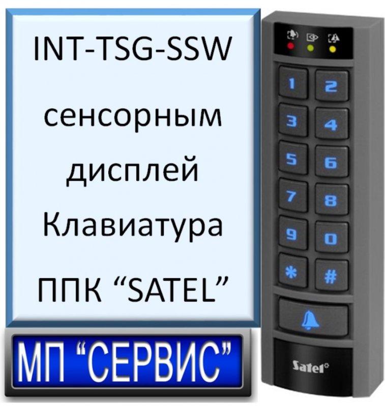 "INT-SCR-BL клавиатура группы. ""SATEL"" INTEGRA"