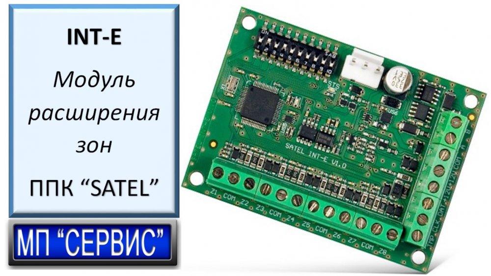 INT-E Модуль расширения зон