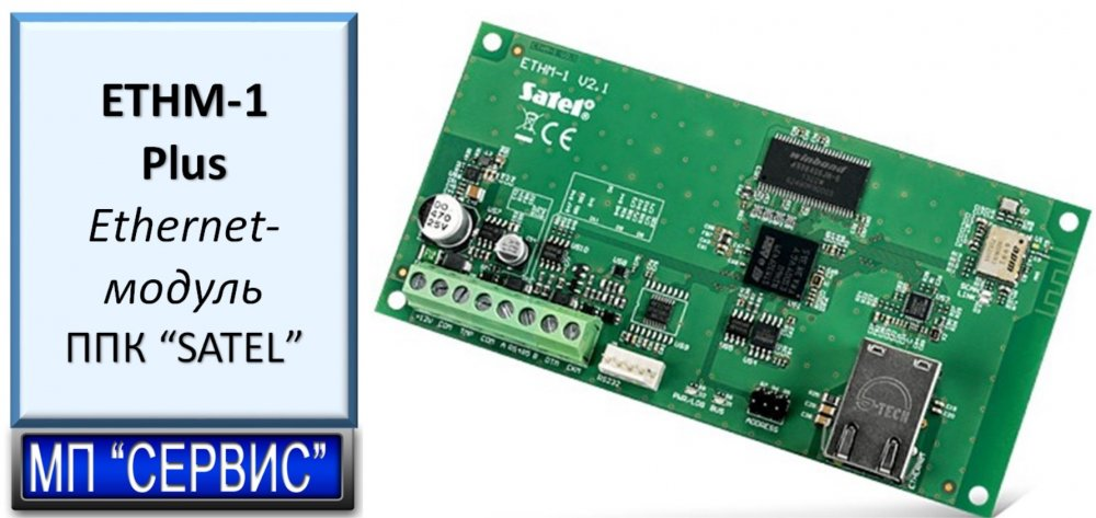 ETHM-1 Plus Ethernet-модуль