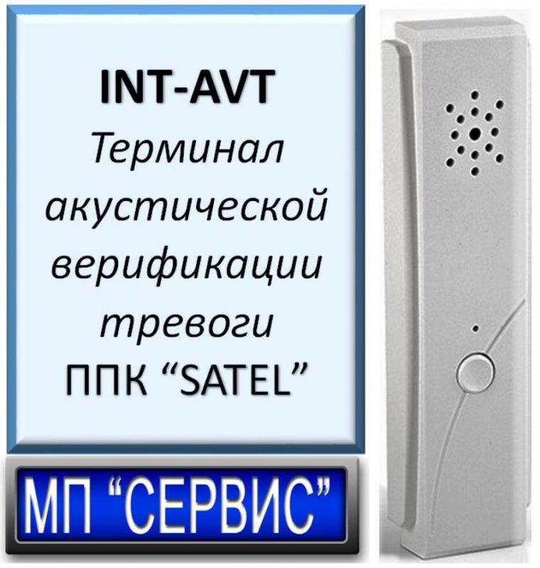 INT-AVT Терминал акустической верификации тревоги