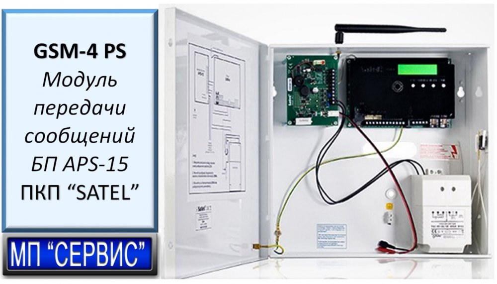 GSM-4 PS Модуль передачи сообщений с БП APS-15