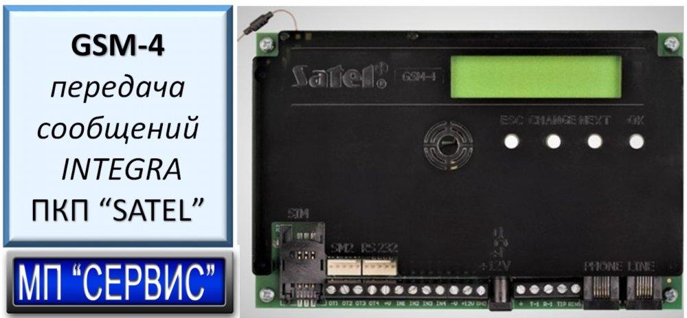 GSM-4 передача сообщений с ПКП INTEGRA