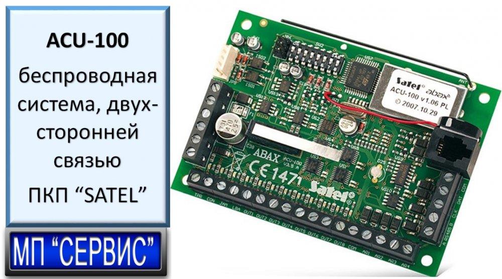 ACU-100 беспроводная система, двухсторонней связью