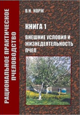 Внешние условия и жизнедеятельность пчел. Корж В.Н. 2010 -188 c.