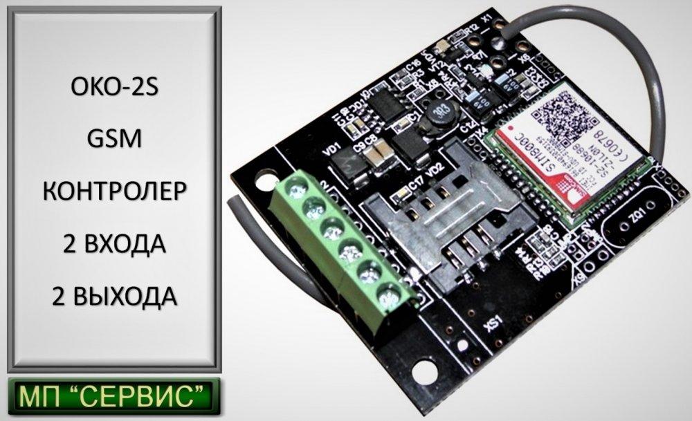 GSM КОНТРОЛЕР OKO-S2