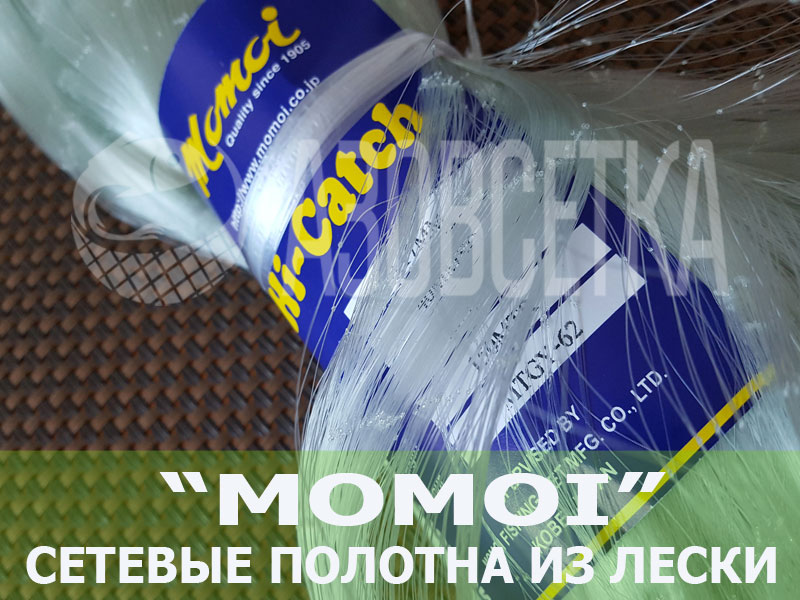 Полотно сетевое MOMOI 75х0,23х75х150
