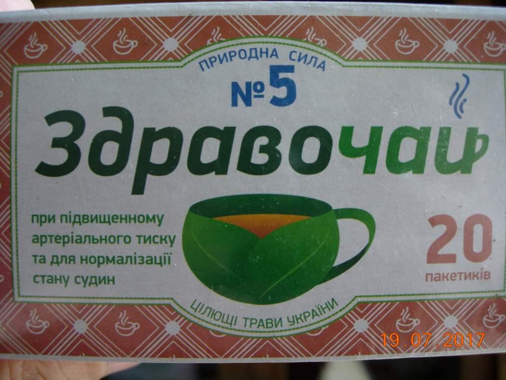 Купить Фиточай №5