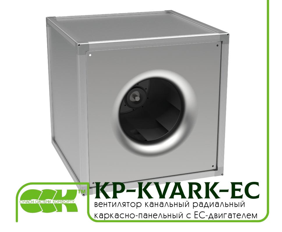 Вентилятор KP-KVARK-EC канальный радиальный квадратный каркасно-панельный с ЕС-двигателем
