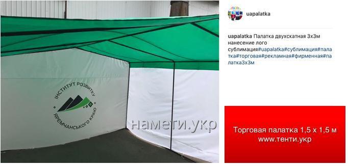 Торговая палатка 1,5 х 1,5 м
