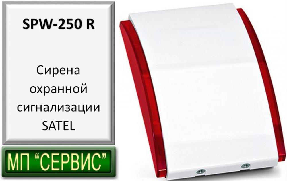 SPW-250 R охранная сигнализация сирена