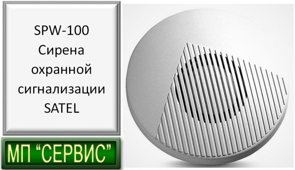 SPW-100 Акустическая сирена