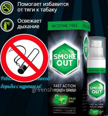 Buy Smoke Out (Smoke Out) - a spray of nicotine addiction