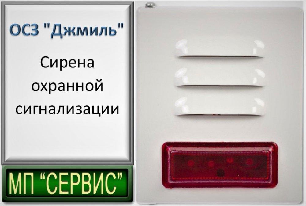 "Сирена оповещения ОСЗ ""Джміль"""