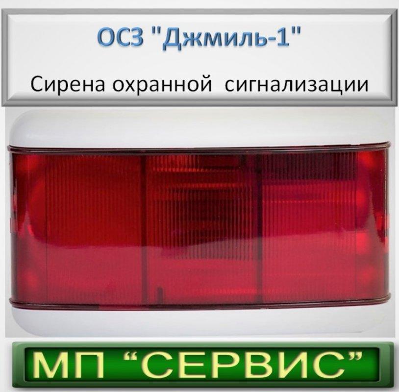 """ОСЗ """"Джміль-1"""" Оповещение сигнализации"""