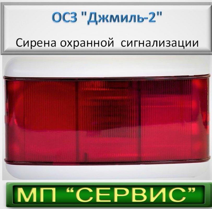 """Оповещение сигнализации ОСЗ """"Джміль-2"""""""