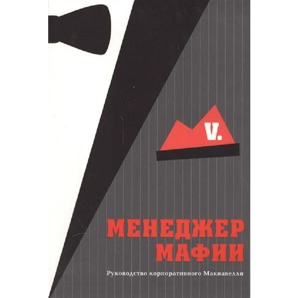 Книга Менеджер мафии