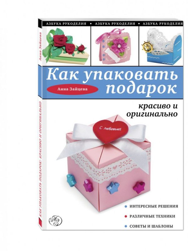 Buy The book How to pack a gift it is beautiful and original