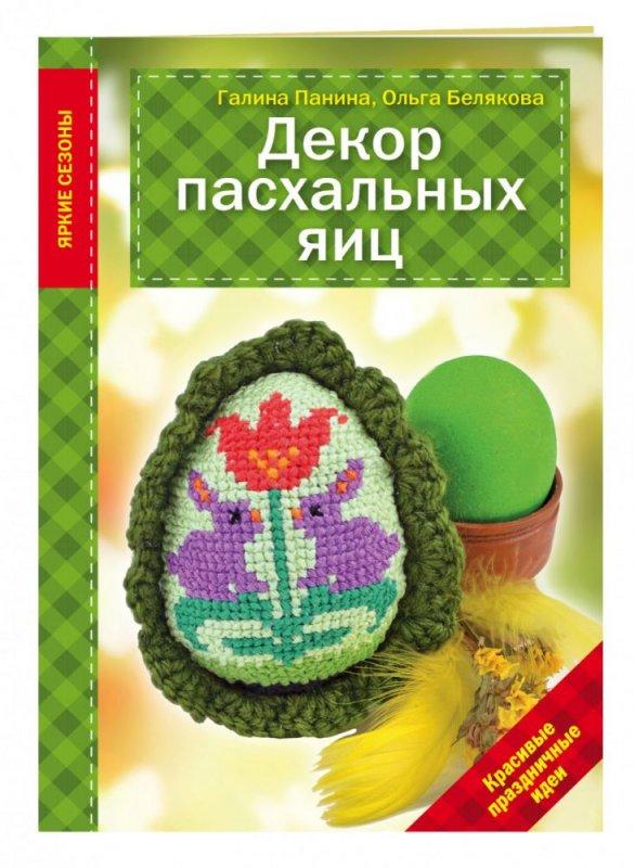Buy Book Decor of Easter eggs. Beautiful festive ideas