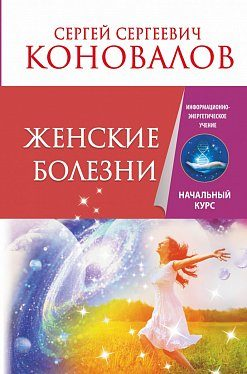 Buy Book Female diseases. Information and power doctrine. Initial course
