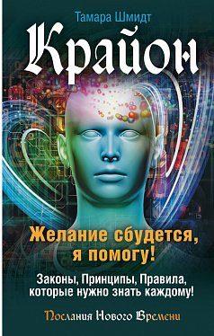 Buy Book Krayon. Desire will come true, I will help!