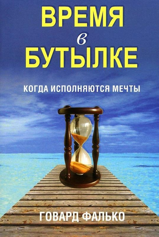 Buy The book Time in a bottle