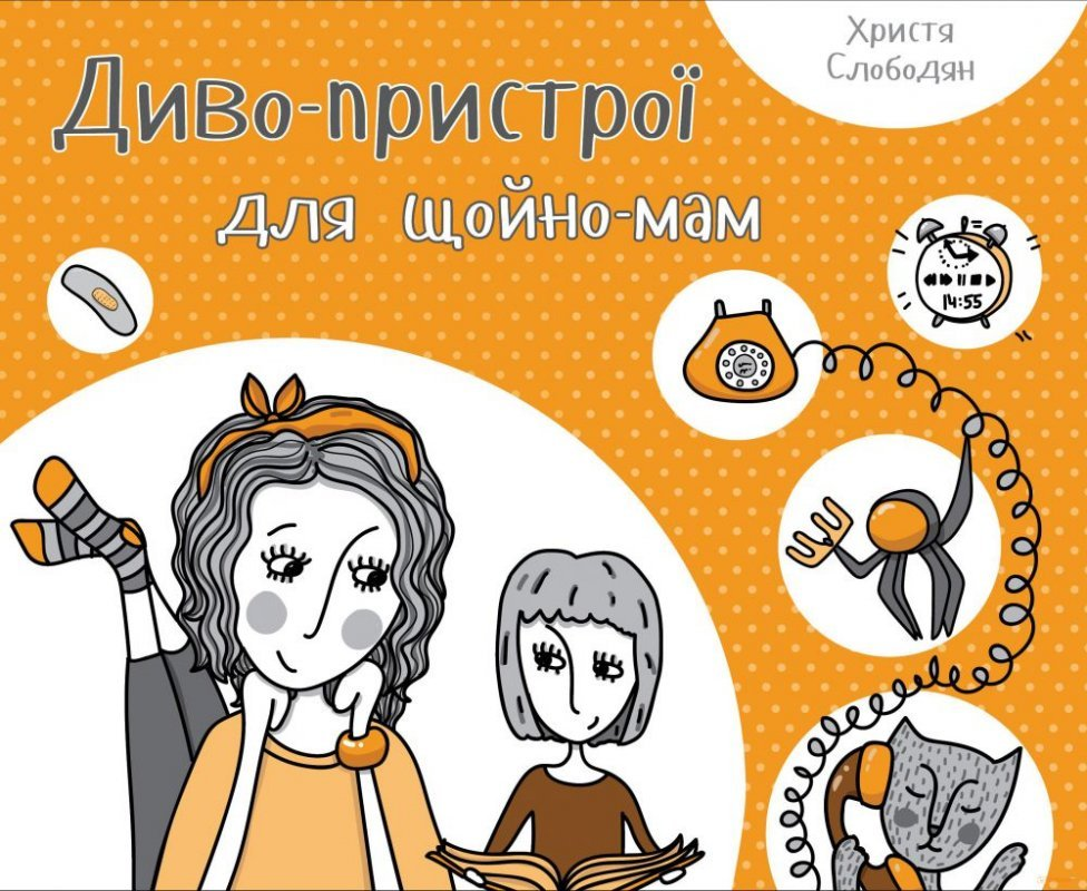 Buy The book Divo-pristro ї for shchoyno-mothers