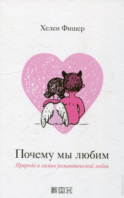 Buy The book Why we love. Nature and chemistry of romantic love