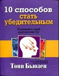 Buy The book of 10 ways to become convincing