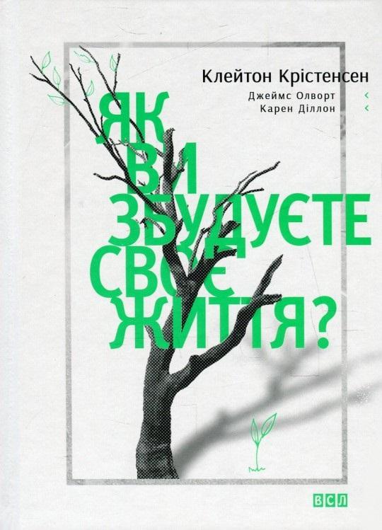 Buy Book Yak vi to a zbudu¾ta svo є zhittya?
